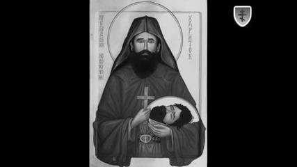 Новомъченик Харитон