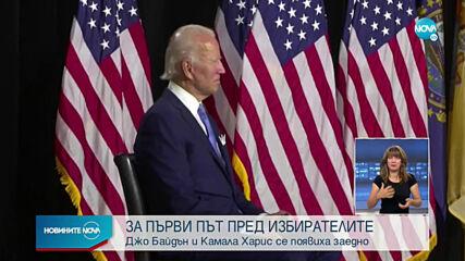 Джо Байдън и Камала Харис за първи път заедно пред избирателите