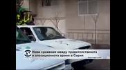 Нови сражения между правителствената и опозиционната армия в Сирия