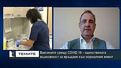 Д-р Валери Цеков: Все повече хора разбират, че ваксините са начинът да се предпазим от COVID 19