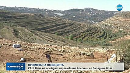 САЩ: Израелските селища на Западния бряг не са незаконни