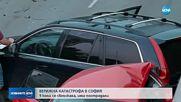 СЛЕД ВЕРИЖНИЯ СБЛЪСЪК В СОФИЯ: Арестуваха един от шофьорите, бил пиян