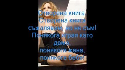 Kalomoira - Secret Combination(превод)