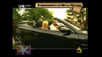Митьо Пищова първенец, 09 юни 2010, Господари на ефир