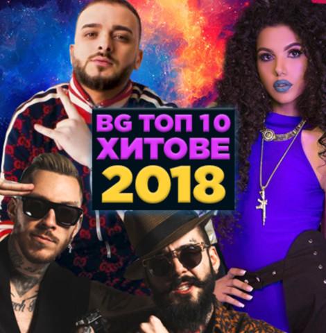 НОВИ БГ ХИТОВЕ 2018