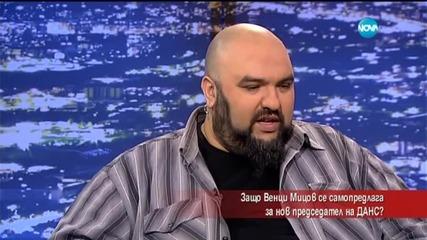 Венци Мицов: Идеален съм за председател на ДАНС