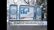 Борисов предлага преструктуриране на ВМЗ - Сопот