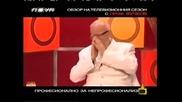 Господари на ефира 09/07/2009 Поредният смях със професор Вучков..