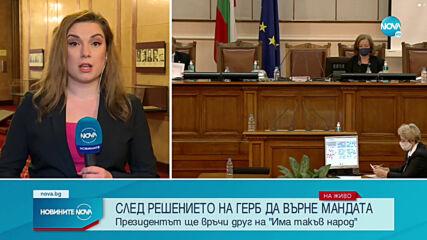 ГЕРБ връща мандата за съставяне на правителство (ВИДЕО)