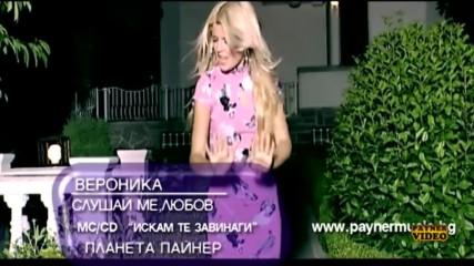 Вероника – Слушай ме, любов (официално видео 2004)