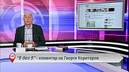 """""""Свободна зона в 9 без 5"""" 18 септември 2019 – сряда"""