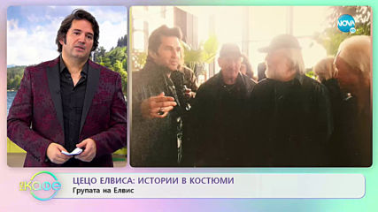 """На кафе"" с Цецо Елвиса (12.12.2019)"