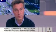 Иво Христов - Черпя финансови ресурси от газопровода на Путин прокаран в задния ми двор