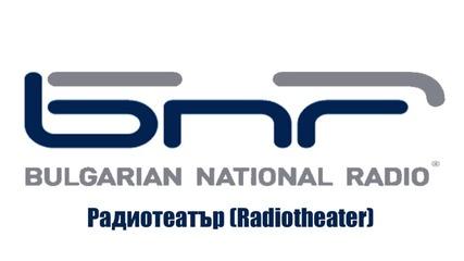 Сивият човек радиотеатър