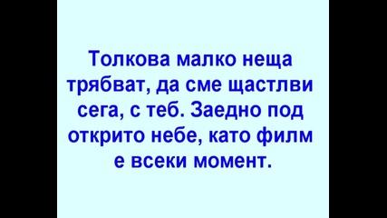 Venzy feat. Печенката- Под открито небе (lyrics)