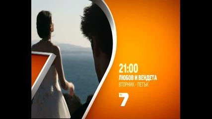Любов и вендета - Сериал - Tv7
