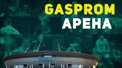 Gasprom Арена
