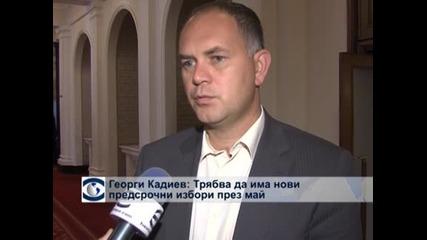 Георги Кадиев: Трябва да има нови предсрочни избори през май