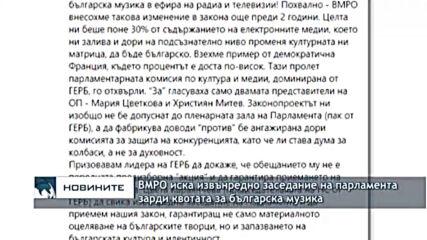 ВМРО иска извънредно заседание на парламента заради квотата за българска музика