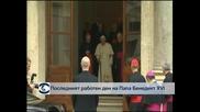 Папата напусна Ватикана