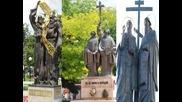 Бъдете преблагословени,о вий Методий и Кирил- Отци на българското знание Творци на наший говор мил
