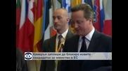 Камерън заплаши да блокира новите кандидатки за членство в ЕС