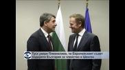 Европейският съвет подкрепя членството на България в Шенген
