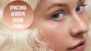 Кристина Агилера обръща нова страница в живота си