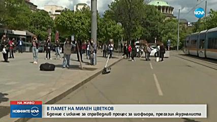 Бдение в памет на Милен Цветков в няколко града