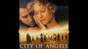 Sarah Mclachlan - Angel (from the movie City of Angels) (превод)