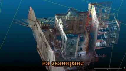 3d сканиране на сгради с помощта на лазерен скенер