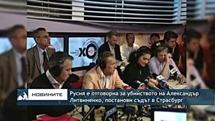 Русия е отговорна за убийството на Александър Литвиненко, постанови съдът в Страсбург