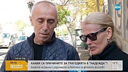Близките на Дарина и родителите на Викторио за двойното убийство