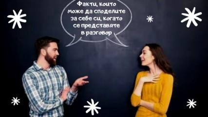 Факти, които може да споделите за себе си, когато се представяте в разговор