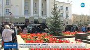Руските власти признаха: Ядрената експлозия преди четири дни е свързана с изпитания на нови оръжия