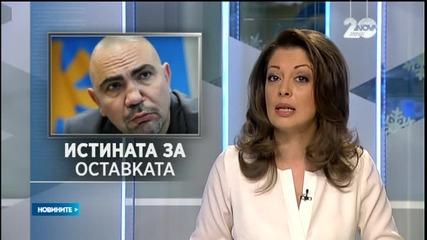 Росен Петров напуска