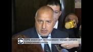 """ГЕРБ внася вот на недоверие за сектор """"Енергетика"""""""