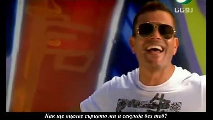 Amr Diab - Neoul Aih - Какво да кажем (prevod)