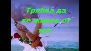 Laura Pausini- Vivimi (превод)