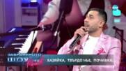 Бат Венци и 100 Кила - София vs Провинцията - Забраненото шоу на Рачков (21.03.2021)