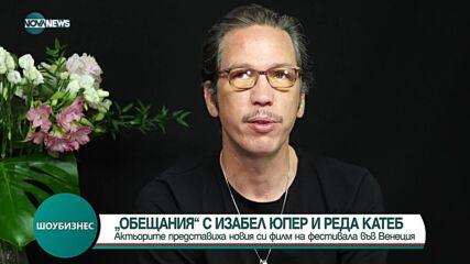 САМО ПО NOVA: Интервю с Изабел Юпер и Реда Катеб за новия им филм