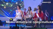 Момичета в инвалидни колички се състезаваха в конкурс за красота