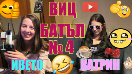 ВИЦ БАТЪЛ №4 - IVETO VS KATRIN✔