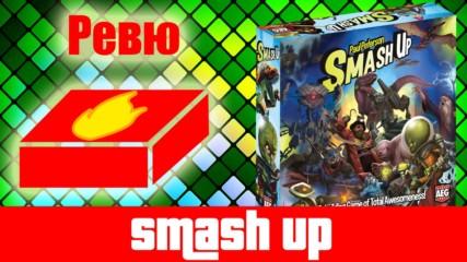 Smash Up - ревю на настолна игра