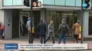 Марк Зукърбърг ще дава обяснения пред британския парламент