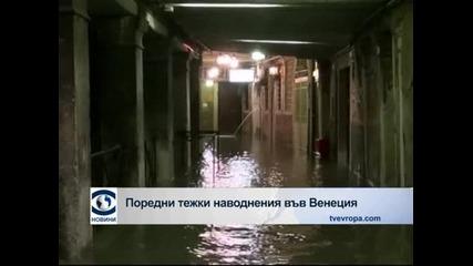Наводнения във Венеция