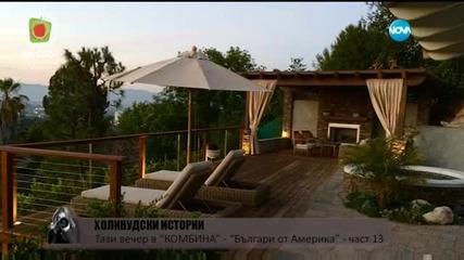 Холивудските истории на двама българи