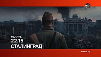 """""""Сталинград"""" на 3 април, събота от 22.15 ч. по DIEMA"""