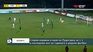 Славия изравни в края на Лудогорец за 1:1 в последния мач за годината в родния футбол