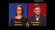 """Блиц – Катя и Здравко от """"Ритон"""""""